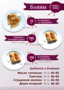 7-я-меню.cdr