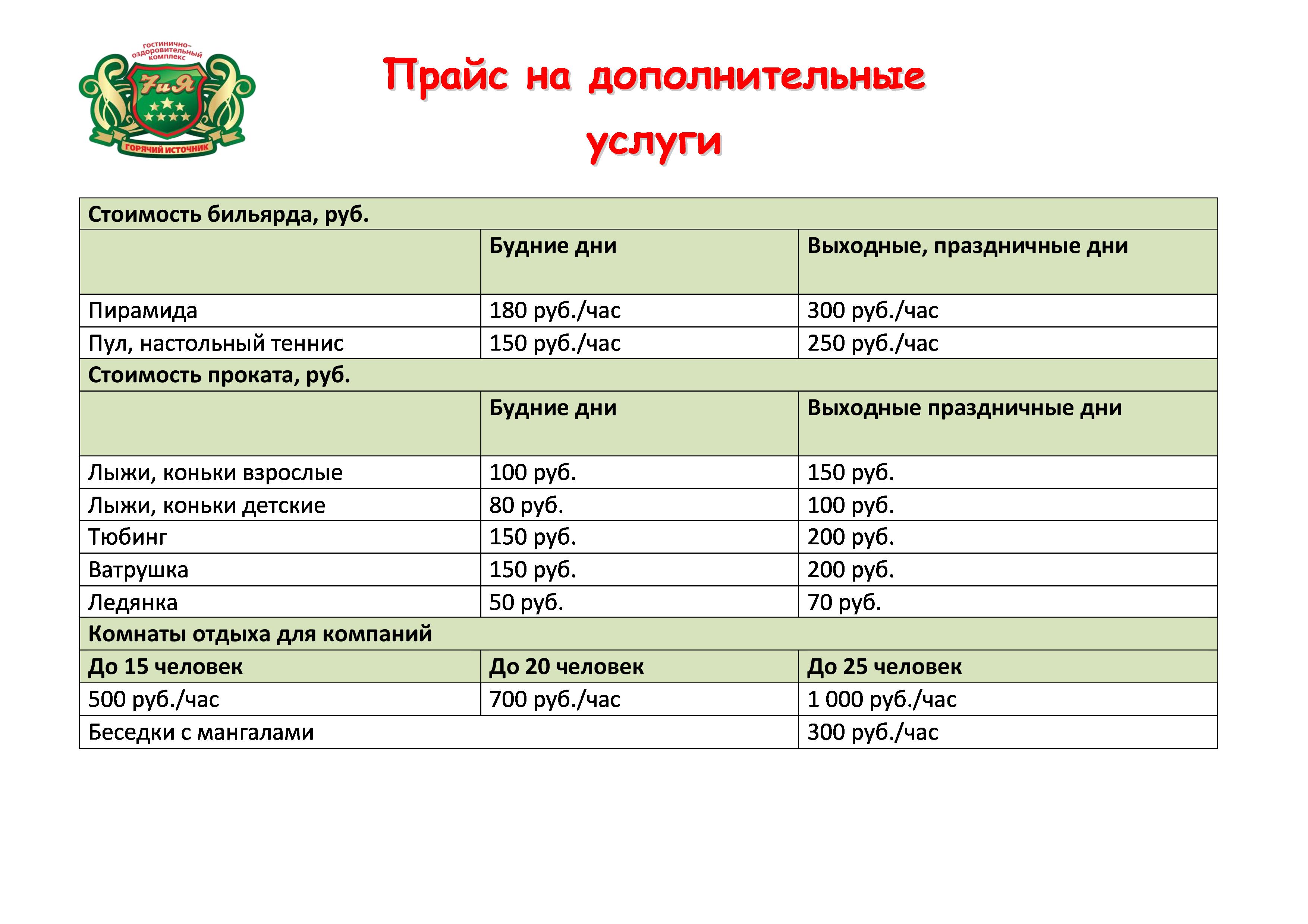 ПРАЙС-РОДНИК2-1