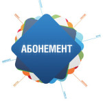 abonement2