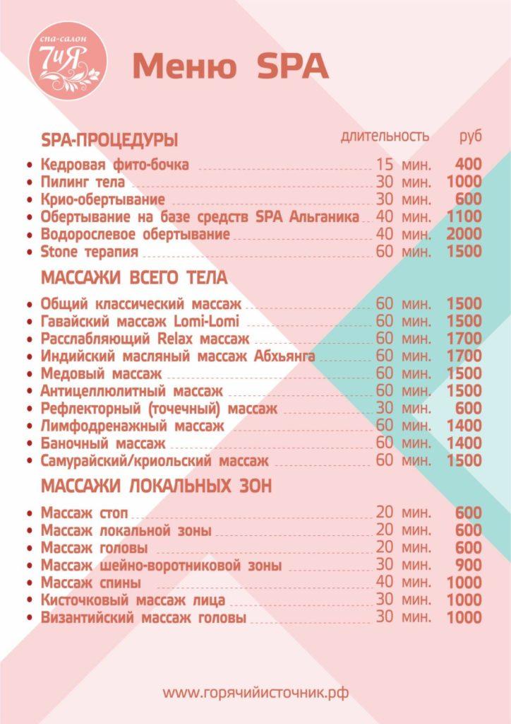 spa-2021-2