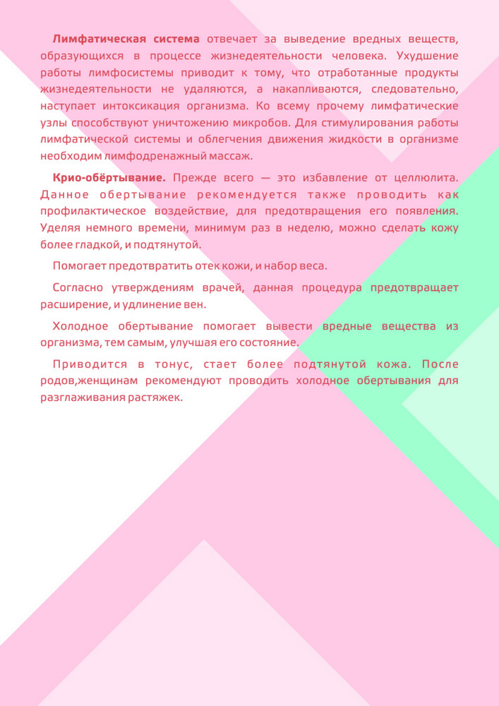 Спа-программы.cdr