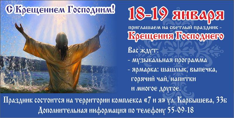 баннера на крещение (1)